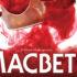 Macbeth Outdoor Theatre